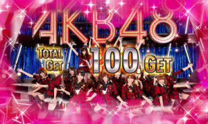 AKB 重力シンパシー