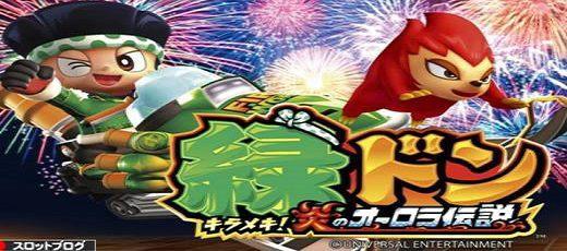 緑ドン ~キラメキ!炎のオーロラ伝説~ slot