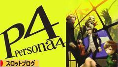 ペルソナ4 スロット