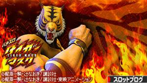 タイガーマスク パチスロ2