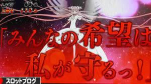 魔法少女まどか☆マギカ スロット フリーズ