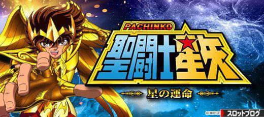 CR聖闘士星矢-星の運命- pachinko
