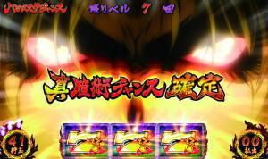 バジリスク3~絆~ スロット4