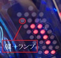 藤商事 朝一ランプ
