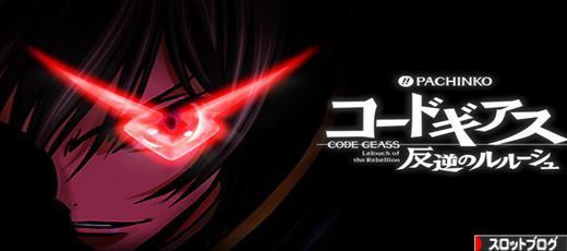 CRコードギアス~反逆のルルーシュ~ pachinko