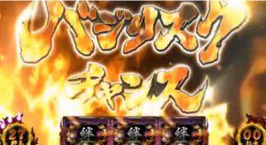 バジリスク3~絆~ スロット3