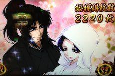 バジリスク3~絆~ 画像6