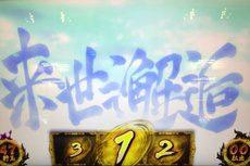 バジリスク3~絆~ 画像7