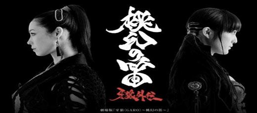 CR牙狼外伝-桃幻の笛-pachinko