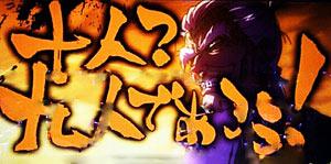 バジリスク3~絆~-スロット8