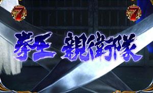 北斗の拳5-覇者-パチンコ画像