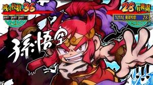 激闘!西遊記-スロット4