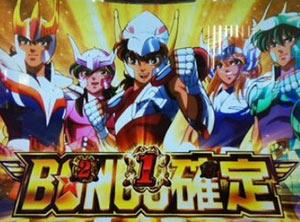 聖闘士星矢-黄金激闘編-スロット-ボーナス確定画面