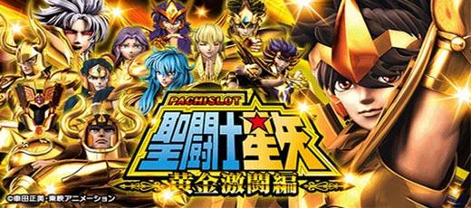聖闘士星矢-黄金激闘編-slot