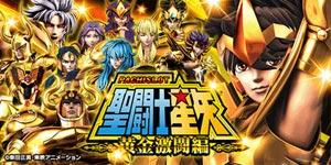 聖闘士星矢-黄金激闘編-スロット