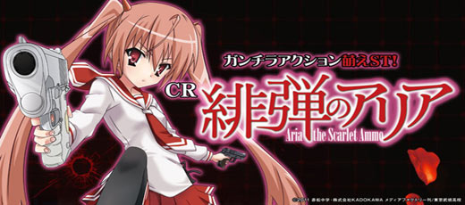 CR糾弾のアリア-pachinko