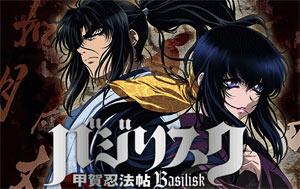 バジリスク3~絆~-スロット画像2