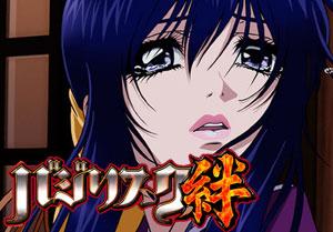 バジリスク3~絆~-スロット画像