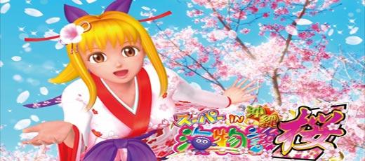 CRスーパー海物語IN沖縄3-桜マックス-パチンコ
