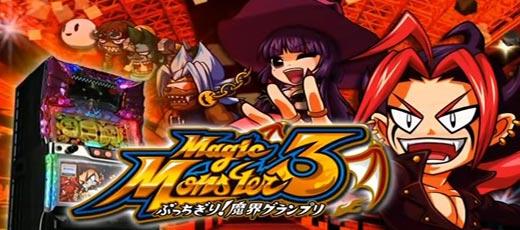 マジックモンスター3-slot