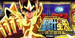 聖闘士星矢-黄金激闘編-スロット画像2