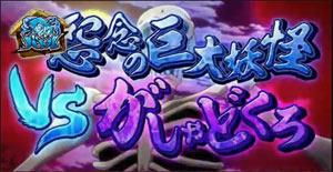ゲゲゲの鬼太郎-ブラック鬼太郎の野望-バトル画像