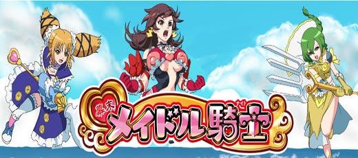 幕末メイドル騎士-slot