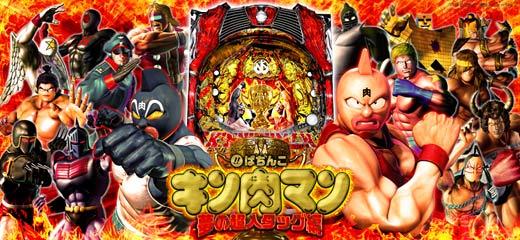 CRキン肉マン-夢の超人タッグ編-pachinko