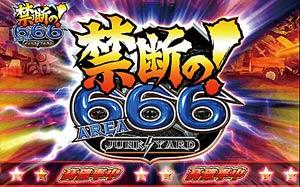 マジックモンスター3-スロット-禁断の666
