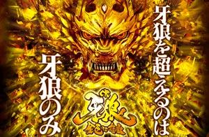 CR牙狼-金色になれ-パチンコ