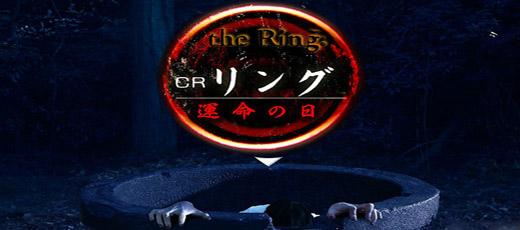 CRリング3~運命の日~-pachinko
