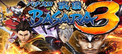 戦国BASARA3-slot