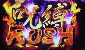 リング-スロット画像-呪縛RUSH