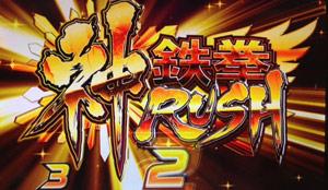 鉄拳3-神鉄拳ラッシュ