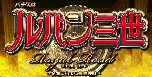 ルパン三世 ロイヤルロード 金海に染まる黄金神殿