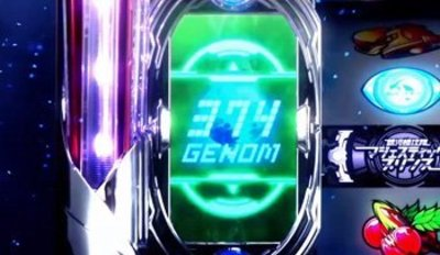 マジェスティックプリンス ゲノム