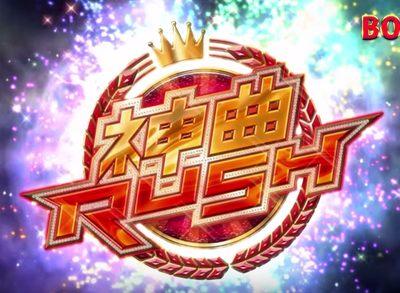 AKB48 薔薇の儀式 神曲ラッシュ