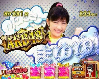 AKB48 薔薇の儀式 いただきまゆゆボーナス