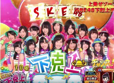 AKB48 薔薇の儀式 SKE48下剋上チャレンジ