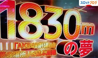 AKB48 バラの儀式 設定判別