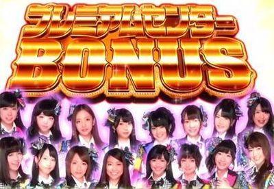 AKB48 薔薇の儀式 プレミアムセンターボーナス