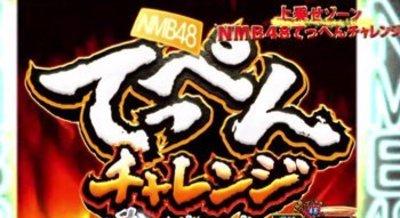 AKB48 薔薇の儀式 NMB48てっぺんチャレンジ