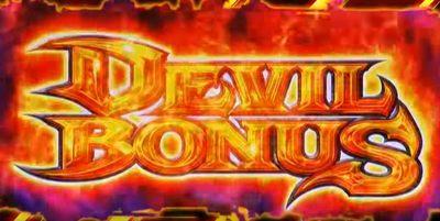 デビルマン3 悪魔の黙示録 デビルボーナス