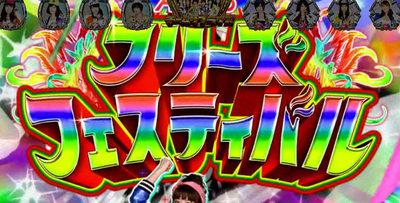 AKB48 薔薇の儀式 フリーズフェスティバル
