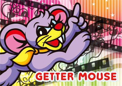 ゲッターマウス 2016