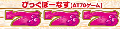 沖ドキ トロピカル ビッグボーナス