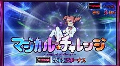 魔法少女まどか☆マギカ マジカルチャレンジ