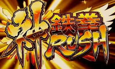 鉄拳3 エンジェル 神鉄拳ラッシュ