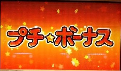 魔法少女まどか☆マギカ プチボーナス