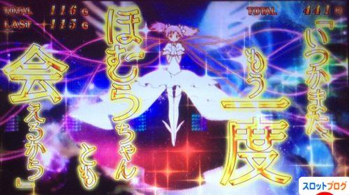 魔法少女まどか☆マギカ アルティメットバトル